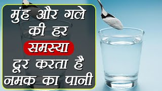 नमक के पानी से गरारे करने के फायदे   Benefit of Gargling with warm salt water   Boldsky