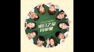 明日之星『好運一直來』官方完整版MV