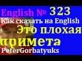 английский, короткие фразы на английском,№323, как сказать на английском, плохая примета