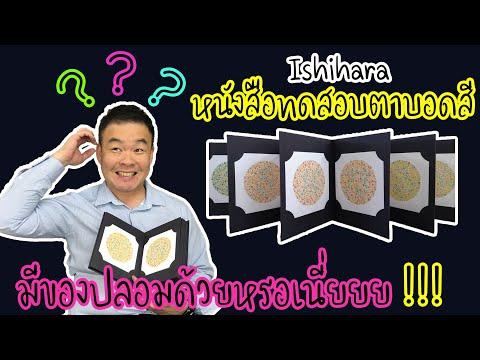 เปรียบเทียบ Ishihara หรือหนังสือทดสอบตาบอดสีอย่างละเอียด