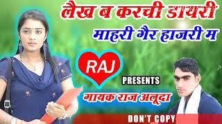 गायक राज आलूदा //ईश्वर सब दुनिया की मोहब्बत म किया जुदाई लिख दी New Latest Meena Geet