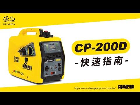 台灣第一台變頻雙燃料2000W發電機 CP200D 開箱!小瓦數的頂級選擇