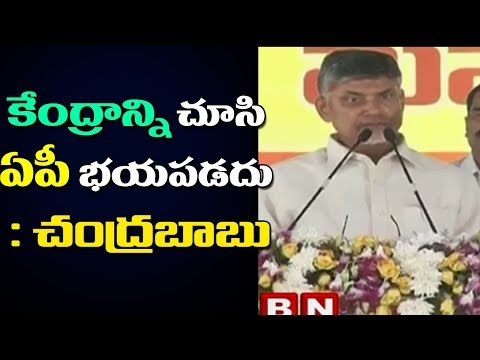 AP CM Chandrababu Naidu Serious Comments On PM Narendra Modi over AP Special Status | ABN Telugu