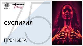 #ВенецианскийФестиваль: «Суспирия»  — премьера