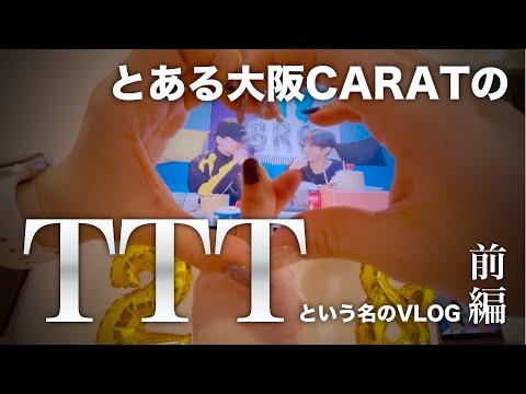 とあるCARATのカオスな2日間 〜TTT前編〜【GOING CARAT/ゴカ】
