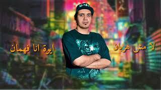 مهرجان|شقلط مقلط|(والبت هناك راح تمشي وراك )زعيم مصر|المنسي|السملاوي2020