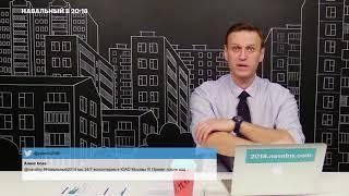Навальный: ПРО ЛЕНИНА