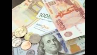 видео Курс доллара снизился до 66,75 рубля