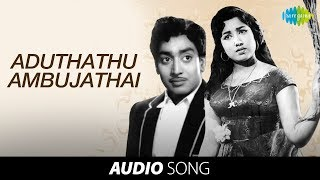 Listen to the classic song aduthathu ambujatha paathela sung by tm sounderrajan and p susheela from family entertainer ethir neechal. director: k balacha...