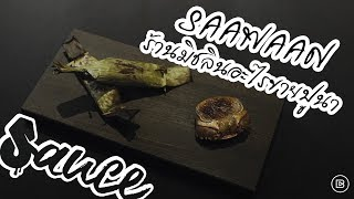 sauce-เรื่องราวกินได้-saawaan-ร้านมิชลินอะไรขายปูนา