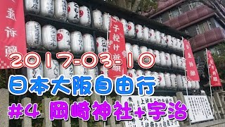2017日本大阪自由行 #4 岡崎神社&宇治