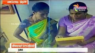 Manaparai : 2 Women robs Gold ornament during purchase ; Crime scene caught in CCTV