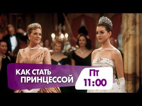 """""""Как стать принцессой"""" в эту пятницу на НТК!"""