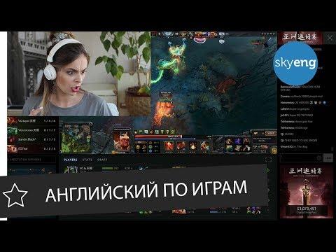 Английский по играм: Дота 2, The International и Пьюдипай || Skyeng