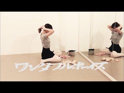 ワンダフルボーイズ - 天王寺ガール (Short Ver.)