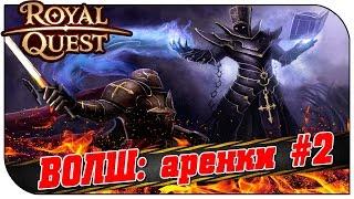 Royal Quest 😇 ВОЛШ: аренки #2