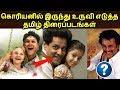 Tamil Movies Copied From Korean Movies   Copy Cat Tamil Movies   தமிழ்