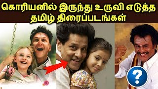 Tamil Movies Copied From Korean Movies | Copy Cat Tamil Movies | தமிழ்