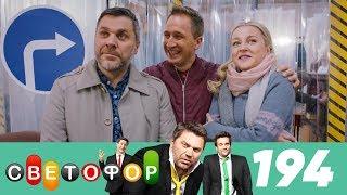 Светофор | Сезон 10 | Серия 194