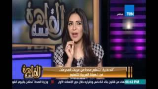 الداخلية تتسلم عددًا من المدرعات من الهيئة العربية للتصنيع تحمل شعار