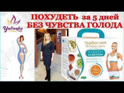 Эвалар Турбослим экспресс-похудение - отзывы