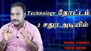 செல்ல பிராணி Moflin | Boeing Compact Laser Technology | Tamil Vidhai | Vivek