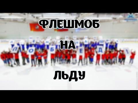 Видео: Флешмоб на льду.  Крутой флешмоб. Флешмоб на катке