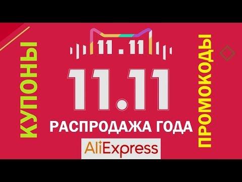 Распродажа 11.11.2019 алиэкспресс купоны на скидку, промокоды