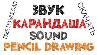 Бесплатные звуки для видео. Рисовать карандашом. СКАЧАТЬ БЕСПЛАТНО