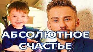 «Абсолютное счастье» Дмитрий Шепелев трогательно поздравил сына!