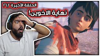 المصير النهائي !! الحلقة الاخيرة مترجمة عربي 2\2 | Life is Strange 2 Episode 5