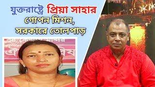 যুক্তরাষ্ট্রে প্রিয়া সাহার গোপন মিশন, সরকারে তোলপাড় | Mostofa Feroz | Voice Bangla