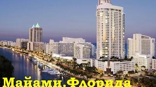 Красивые города, красивая музыка. Майами. Флоридa (Miami)