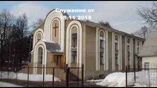 Богослужение в Мытищинской Церкви Евангельских Христиан Баптистов от 18.11.2018