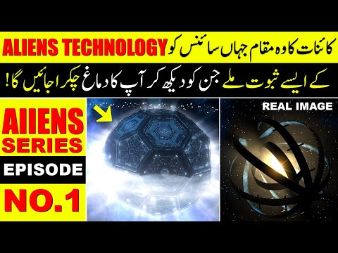Most Advance Alien Technologies Founded By Nasa ❘ if tv ❘ Aliens Series ❘ Episode1