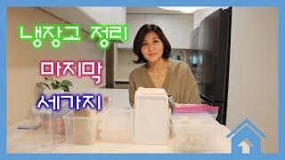 [공간정리인] 냉장고정리수납, 써보니 정말 좋네요^^이…