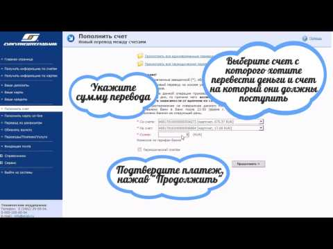 СНГБ перевод между счетами