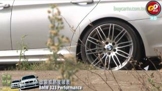 BMW Performance完整進化323戰鬥力破表-1