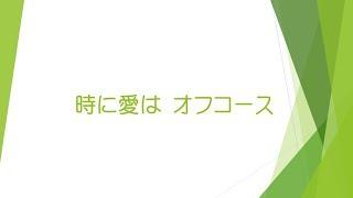 小田和正さんが歌うオフコースの「時に愛は」をアカペラで歌ってみまし...