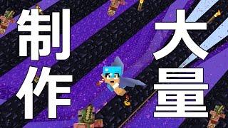 【カズクラ】ピックマン湧きまくり!?大量にネザーゲート作ってみた!マイクラ実況 PART793