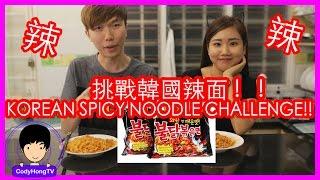 「挑戰」超辣韓國泡麵,超辣韓國辣面! |Korean Spicy Noodle Challenge | CodyHongTV