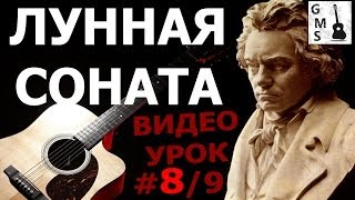 ЛУННАЯ СОНАТА на Гитаре - 8/9 видео урок Moonlight Sonata on guitar. Tutorial with tabs