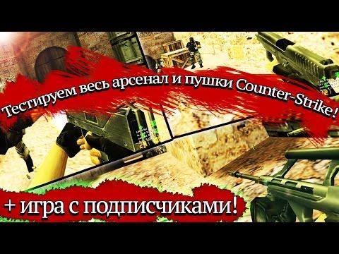 Скачать КС : сборки Counter-Strike бесплатно