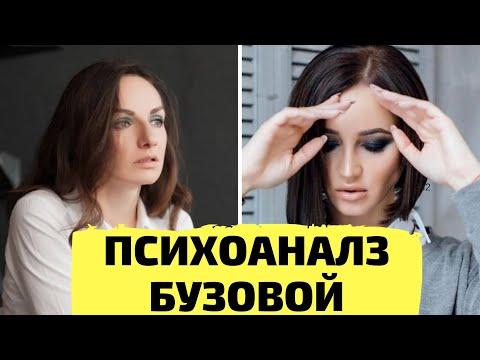 Почему Бузовой не везет с мужиками? Звездный психоанализ! from YouTube · Duration:  18 minutes 21 seconds