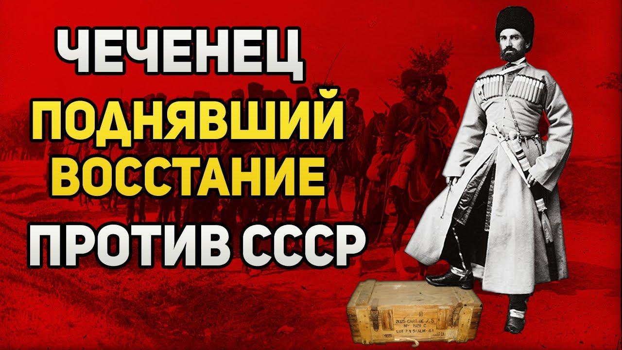 Чеченец, поднявший восстание против СССР в 1942 году - Хасан Исраилов | Великая Отечественная война