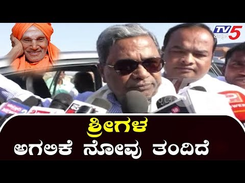Siddaramaiah Express Condolences On Tumkur Siddaganga Shivakumara Swamiji   TV5 Kannada