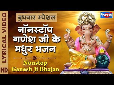 बुधवार भक्ति : नॉनस्टॉप गणेशजी के मधुर भजन Nonstop Ganesh Ji Ke Bhajan : Ganesh Song : Ganesh Bhajan