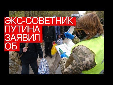 🔴 Экс-советник Путина заявил оботсрочке «катастрофы» Киева вДонбассе из-заCOVID-19