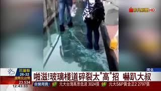 玻璃棧道「破裂特效」中國大叔嚇趴跪爬逃命