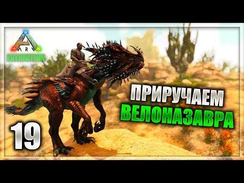 ARK: Extinction - 19 часть (Приручаем Велоназавра)